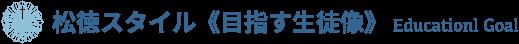 松徳スタイル(目指す生徒像)